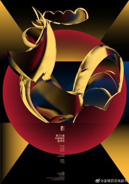 第33届中国电影金鸡奖主视觉海报。