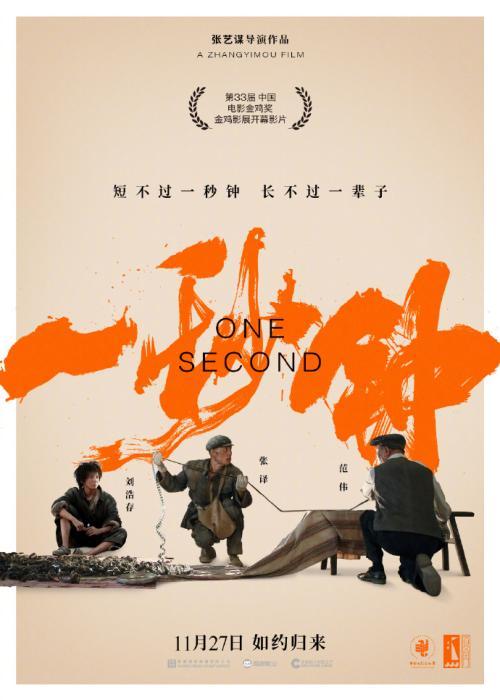 电影《一秒钟》海报。