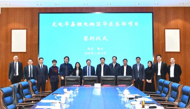 导入百亿级龙电华鑫锂电铜箔项目 华夏幸福助力南京打造新能源汽车产业地标