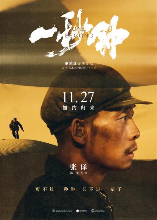 《一秒钟》角色海报 张译