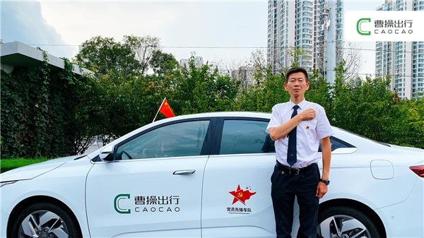 出行服务哪家强 第四届曹操中国好司机挑赞赛进入冲刺阶段