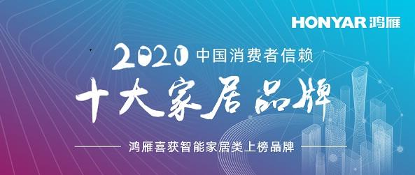 """实至名归!鸿雁电器荣膺""""2020中国消费者信赖十大家居品牌"""""""