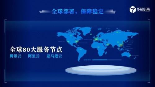 线上+线下,齐心好视通为大型经贸、文化活动提供云会议服务