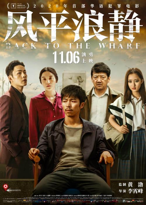 电影《风平浪静》海报。