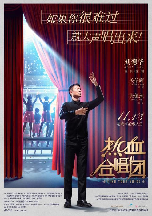 电影《热血合唱团》海报。