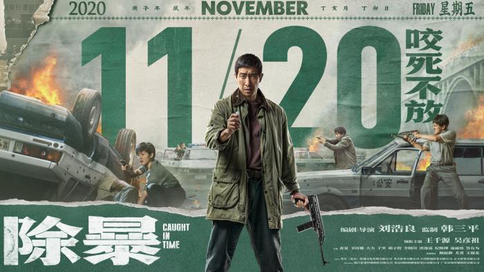 电影《除暴》海报。