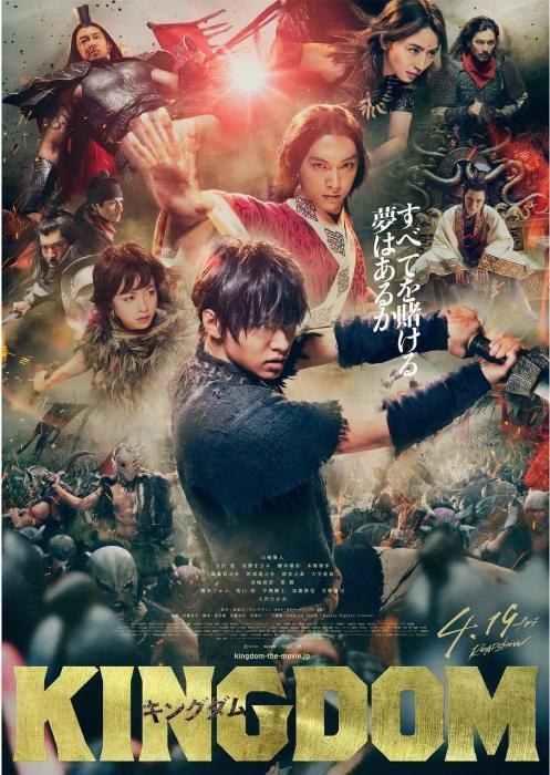 电影《王者天下》海报。