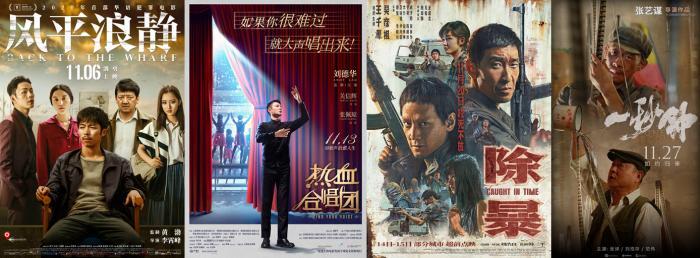 2020年11月上映的部分电影海报。