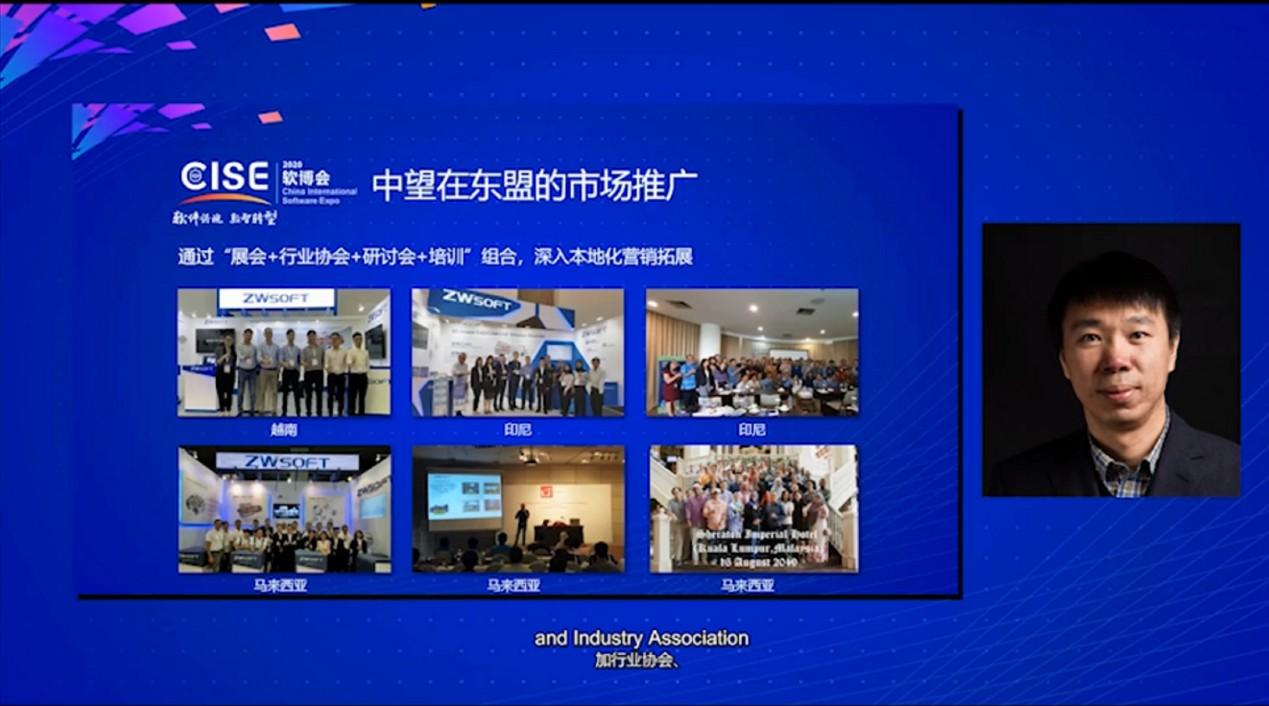 中国-东盟工业软件合作大有可为——中国东盟工业软件国际合作论坛在软博会期间举行