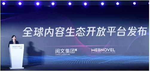 上海国际网文周首届全球原创论坛在沪举行,阅文发布全球内容生态开放平台