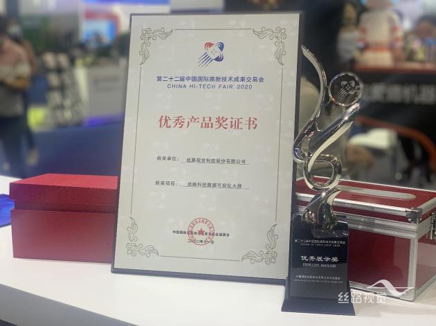 """刷屏5天!高交会闭幕,丝路&提亚荣膺""""优秀产品奖""""!"""