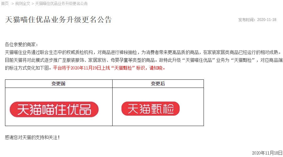 """天猫:""""天猫喵住优品""""业务升级为""""天猫甄检""""_零售_电商报"""