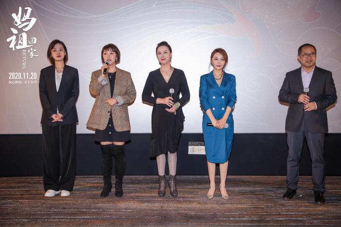 电影《妈祖回家》导演蒲剑携四位主演出席首映