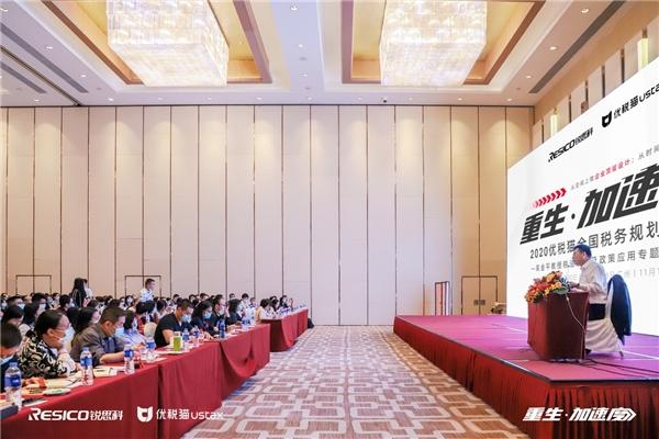 优税猫税务规划论坛对话高金平教授,税务规划有助于创新企业商业模式