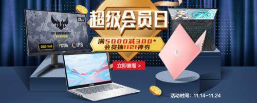 华硕开启超级会员日,多款显示器钜惠福利超值享!