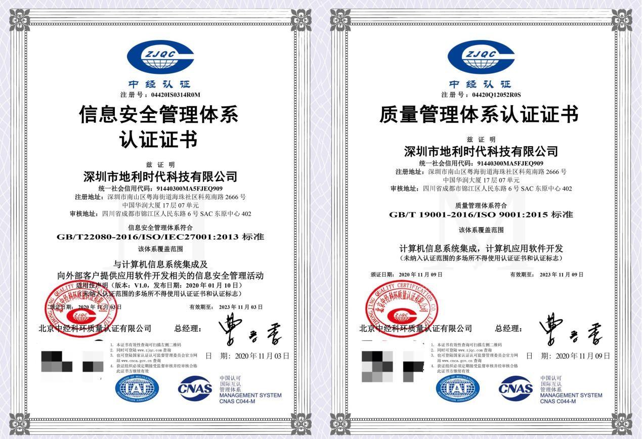 中国地利通过两项ISO国际认证,信息科技研发水平达到一流品质标准