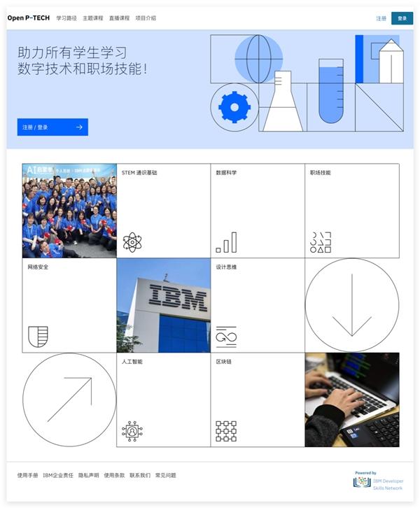 IBM将Open P-TECH引入中国,与P-TECH并驾齐驱赋能技术教育
