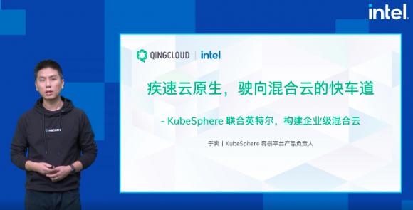 加速落地云原生,构建企业混合云 KubeSphere亮相英特尔互联网数据中心峰会