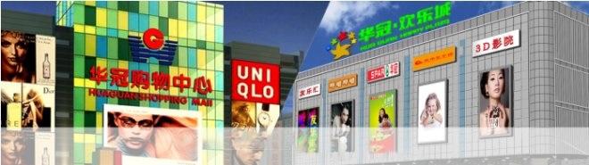 区域龙头华冠百货签约有赞连锁 线上月均销售达350万