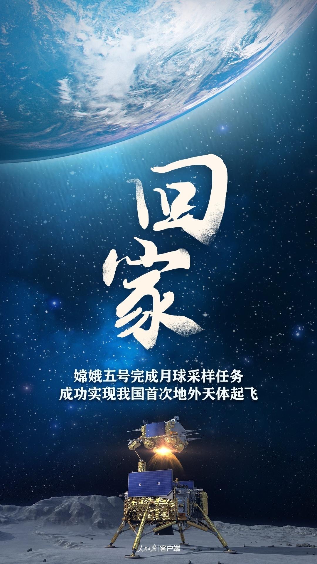 中国在月球首次实现国旗独立展示 厉害了我的国!!【图】