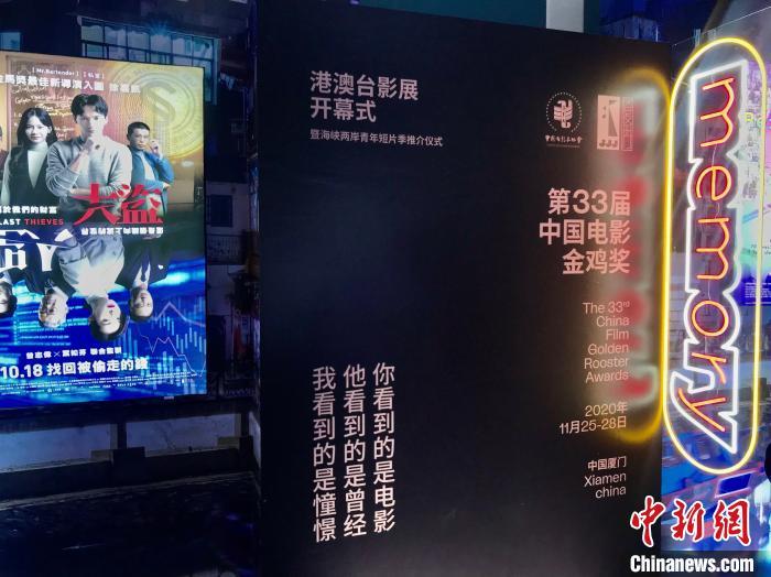 图为第33届中国电影金鸡奖·港澳台影展开幕式海报。 黄咏绸 摄