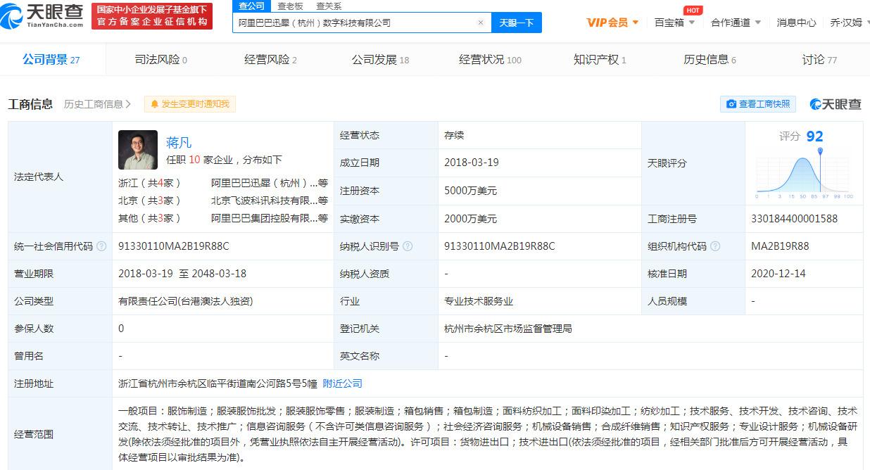 阿里犀牛智造关联公司注册资本增至5000万美元_零售_电商报