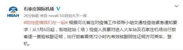 石家庄:火车站机场旅客需凭72小时内核酸证明乘车登机
