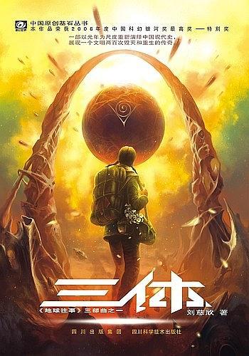 刘慈欣小说《三体》书封