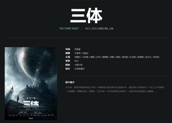 游族影业官网的《三体》电影页面。网页截图