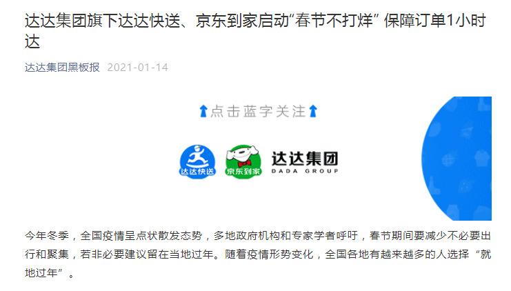 """达达快送、京东到家启动""""春节不打烊"""" 保障订单1小时达_O2O_电商报"""