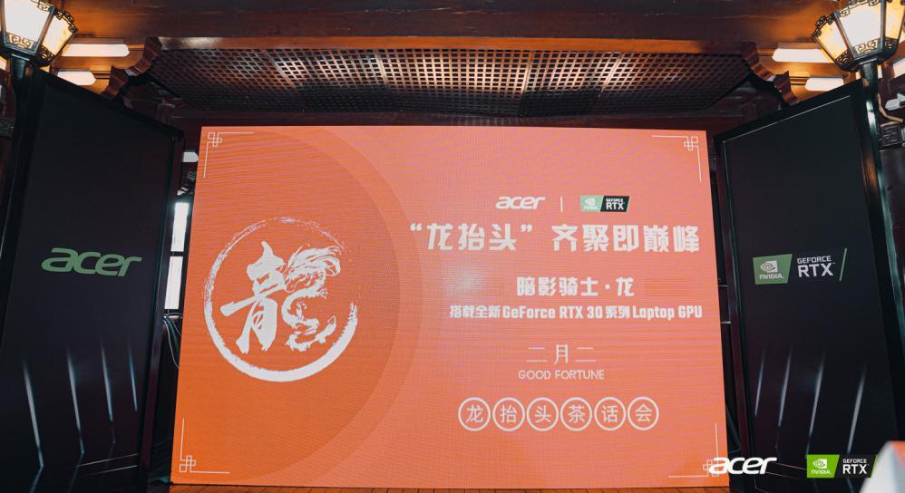 """二月二""""龙""""抬头,Acer携手RTX30成就暗影骑士·龙巅峰之路"""