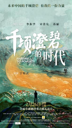 电影《千顷澄碧的时代》海报。首艺联供图