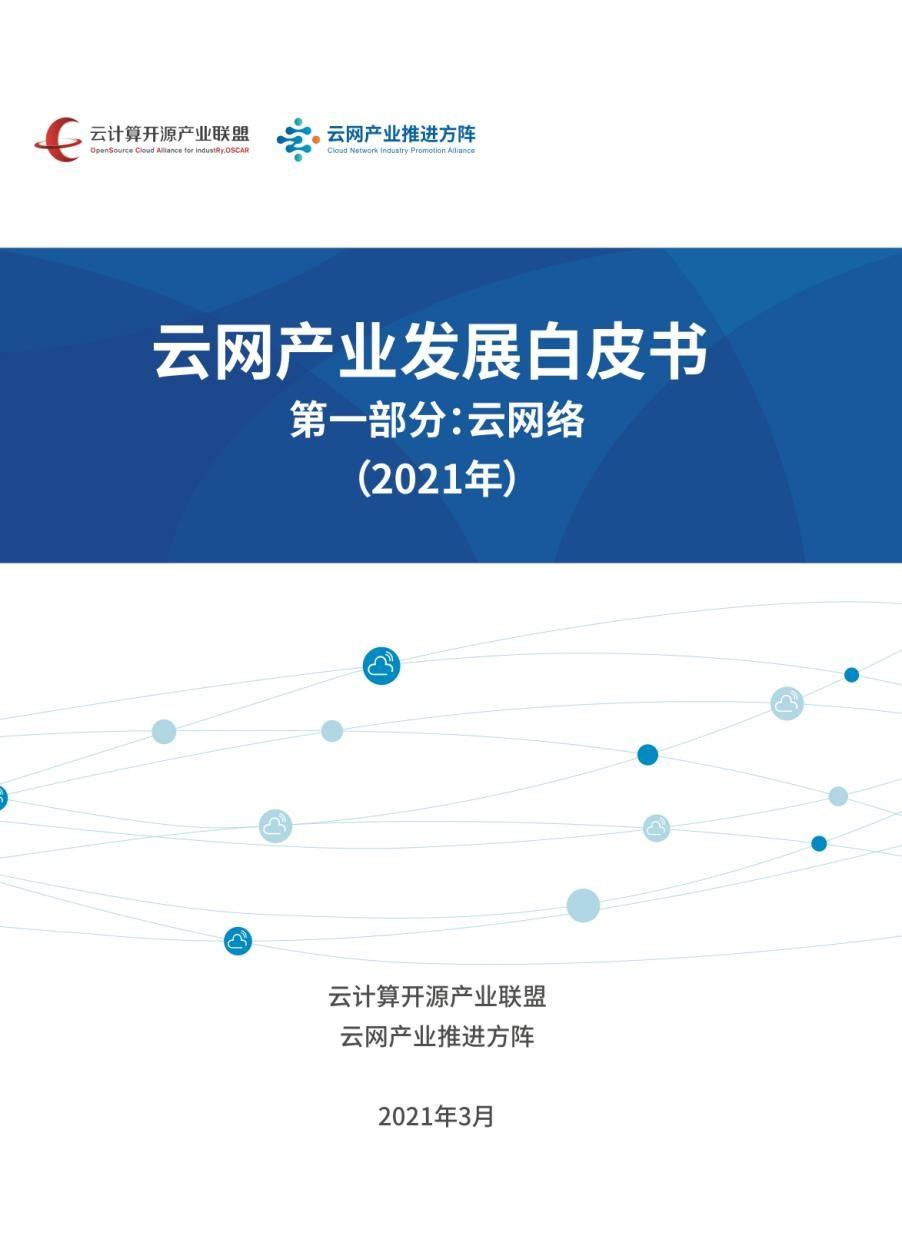 华云数据参与编写的《云网产业发展白皮书》正式发布!