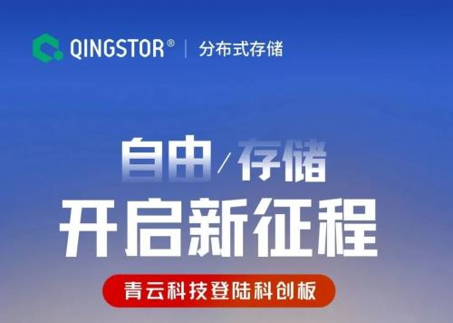 QingStor分布式存储 或成为青云科技上市后的新增长引擎