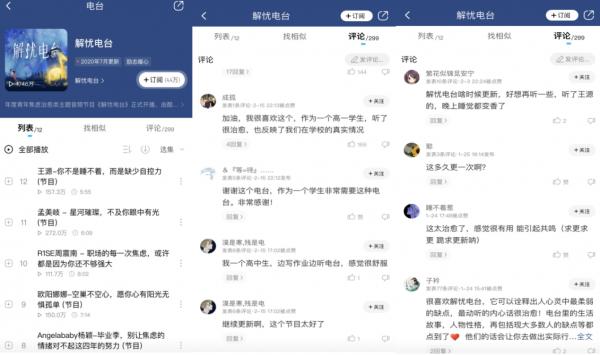 酷狗携手中国青年报推《解忧电台2.0》,关注青年成长与心理健康