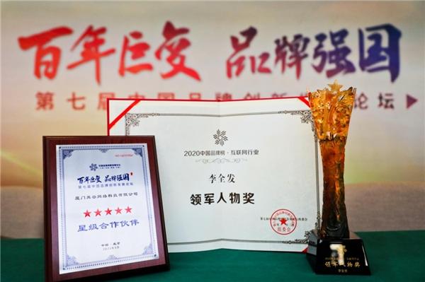 中国品牌创新发展论坛|李全发荣获领军人物奖、黑谷科技获诚信品牌奖
