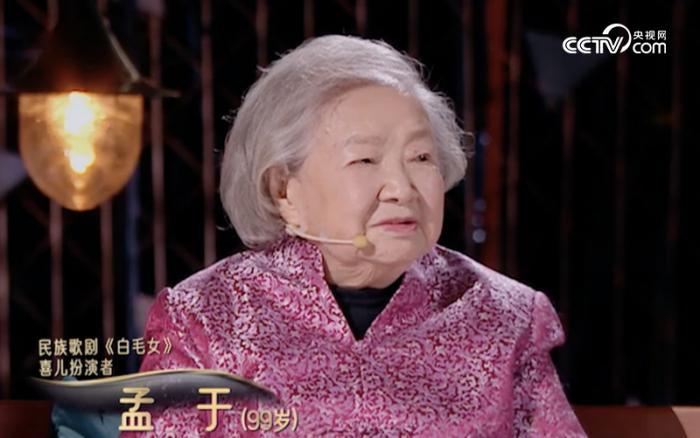 99岁白毛女扮演者忆峥嵘岁月 阿云嘎登《经典咏流传》致敬英雄