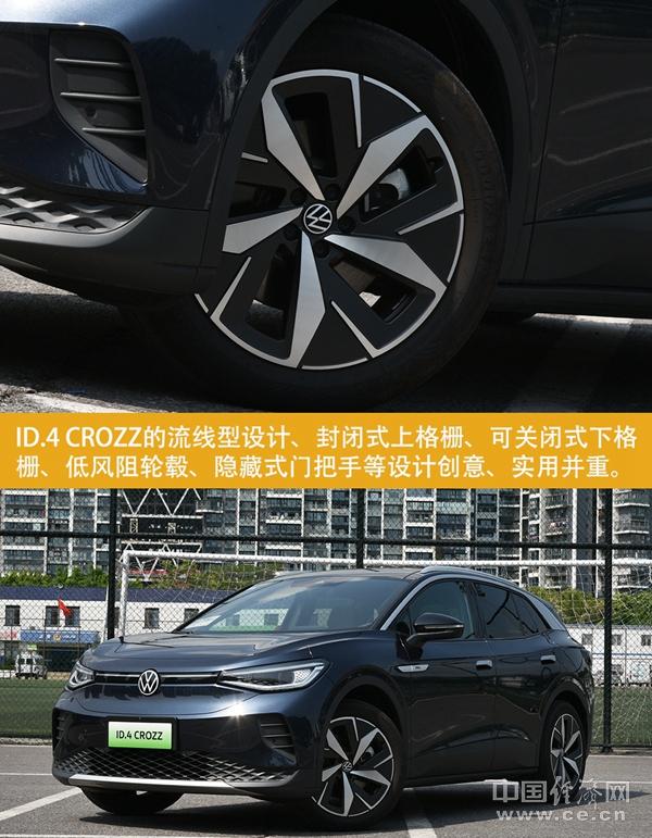 迎接电动化创新,坚守造车硬标准 试驾一汽-大众ID.4 CROZZ