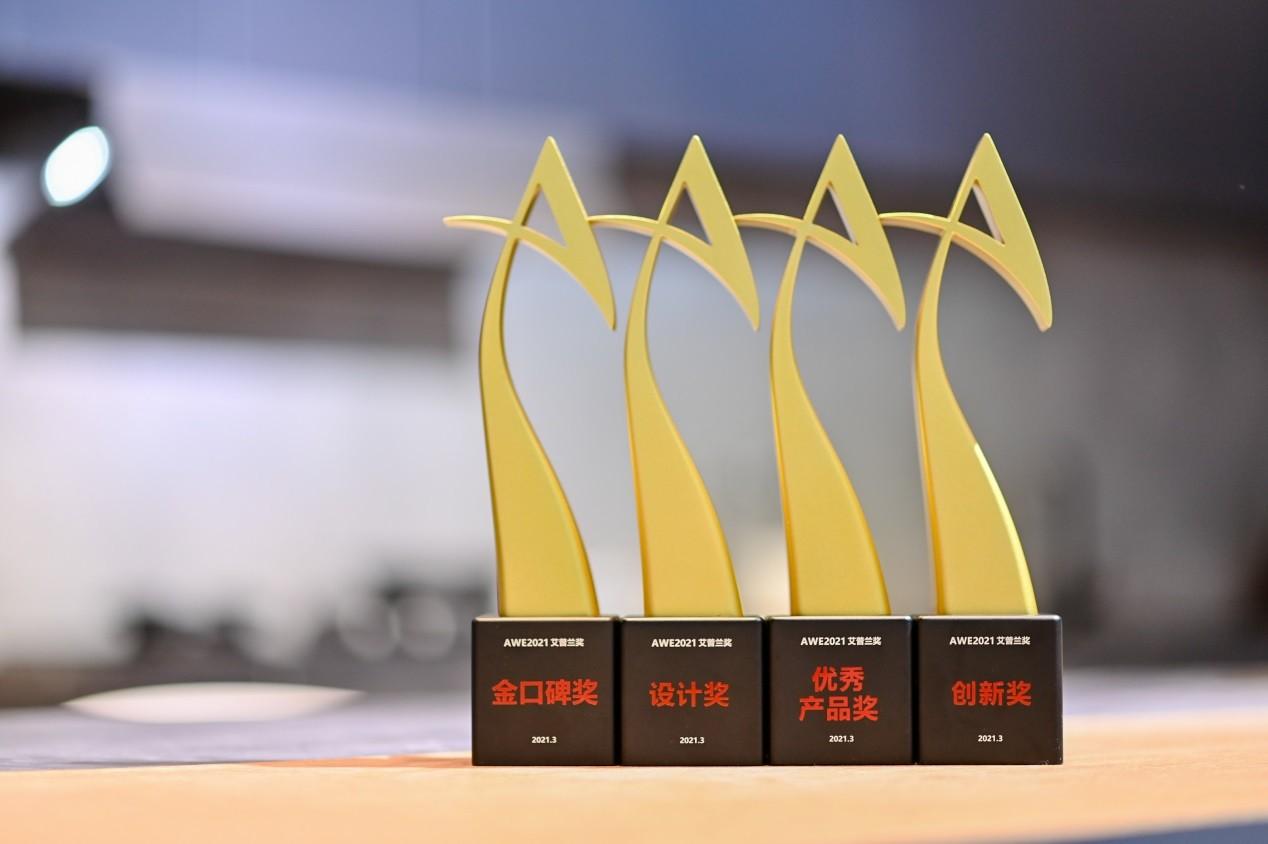 2021AWE艾普兰奖揭晓:方太一举斩获4项重磅大奖