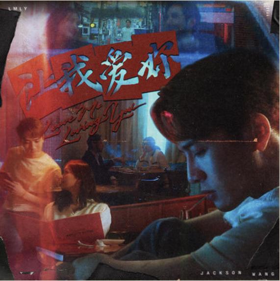酷我音乐发布王嘉尔新单《LMLY》,掀80年代复古Disco收听热潮
