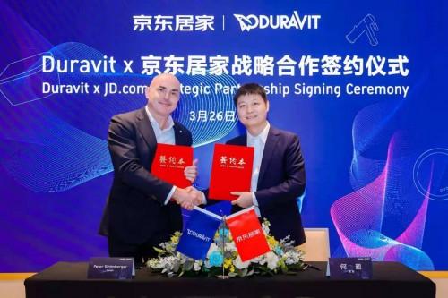 全球卫浴巨头Duravit入驻京东 带来浴室一站式装修解决方案