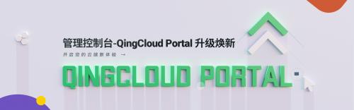 新版管理控制台正式上线 青云QingCloud助用户资源管理更高效