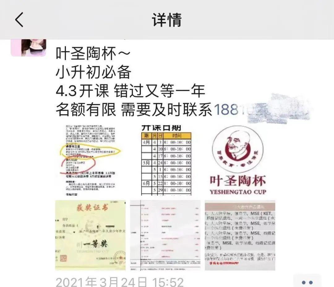 """万元可保""""叶圣陶杯""""省级奖?某培训机构:做好几年了"""