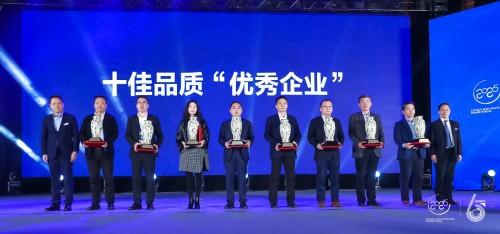 """践行""""品质革命"""",淘云科技在中国制造强国论坛再夺桂冠"""