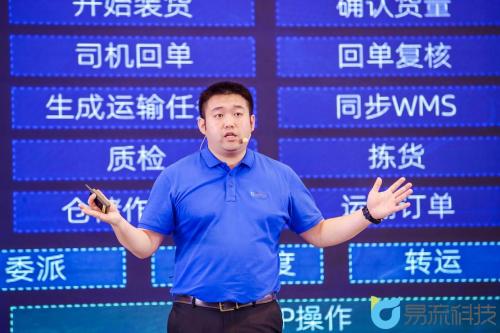 """易流科技产品发布会成功举办,供应链物流迈向""""数治化""""时代"""