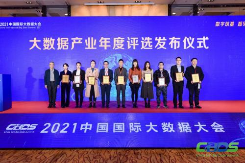 2020年度大数据行业评选揭晓 中国电子云飞瞰获年度创新产品