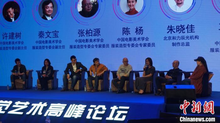 """图为3月25日,中国影视美术、服装造型设计领域多位""""大咖""""参加中国电影视觉艺术高峰论坛。符宇群 摄"""