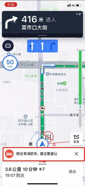 """百度地图合作西城消防:上线""""消防车让行播报""""功能,定制消防员特色语音包"""
