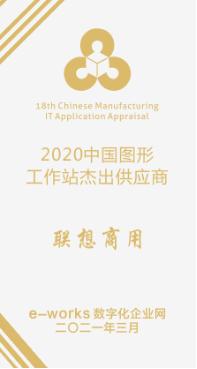 """联想ThinkStation工作站获""""2020中国图形工作站杰出供应商"""""""
