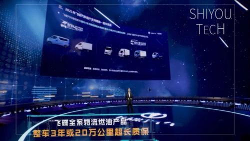 世优科技助力飞碟汽车,引领线上AR直播虚拟发布会技术新潮